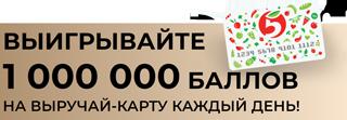 www.5ka.ru - «Пятёрочка 2020» | Личный кабинет | Регистрация карты Выручайка